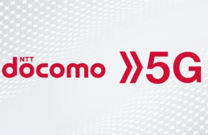 NTT docomoが5Gのサービスを発表
