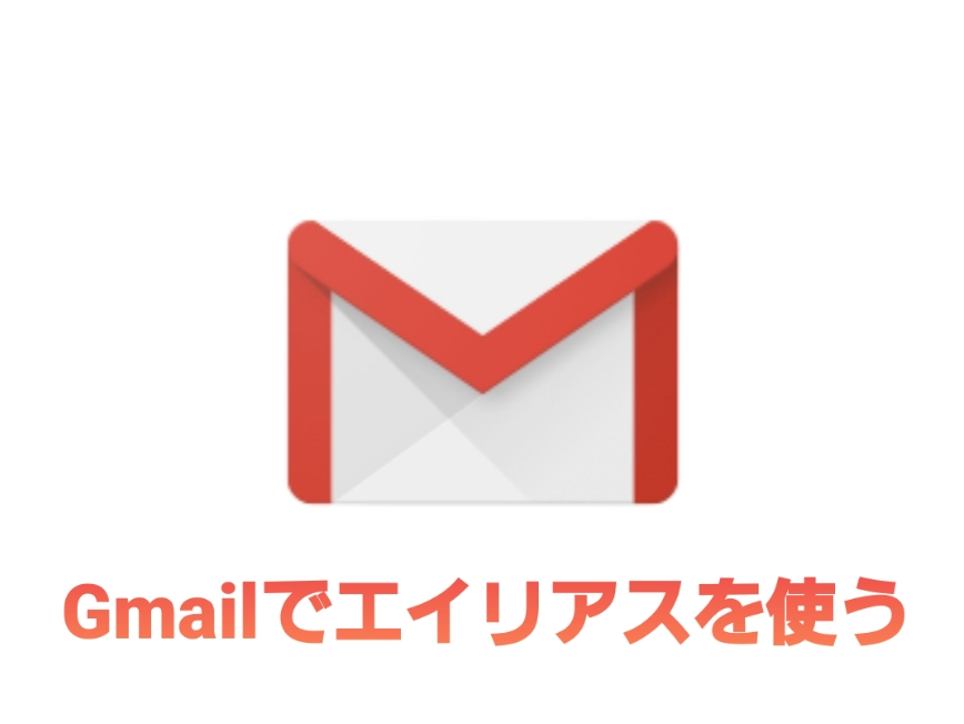 Gmailのエイリアス機能を使って簡単にTwitterアカウントを増やす方法