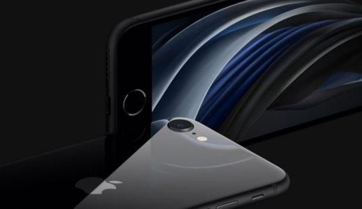 新型iPhone SE(第2世代)が登場!【これは買うべき?】