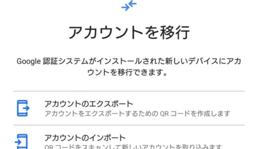 Google認証アプリがアップデートでアカウント移行が可能に