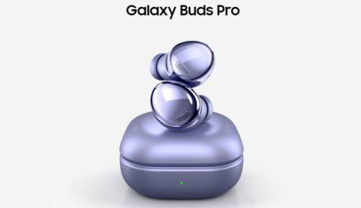 妥協なき Galaxy Buds Pro が発表 注目点や機能を紹介