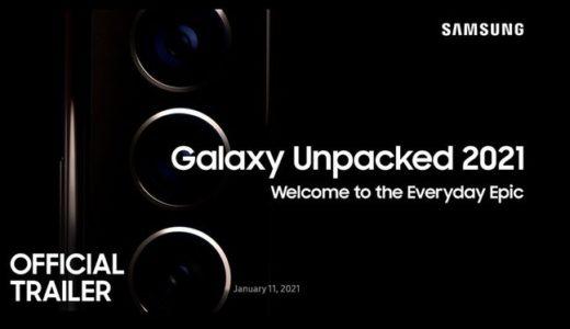 サムスンからGalaxy S21 が発表 スペックと価格